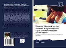 Copertina di Влияние педагогических навыков в преподавании сельскохозяйственного образования