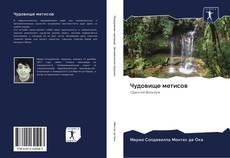 Bookcover of Чудовище метисов