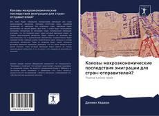 Bookcover of Каковы макроэкономические последствия эмиграции для стран-отправителей?