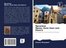 Couverture de Ярсанизм Ярсан, Ахле Хакк или Кака'и.