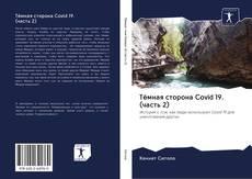 Bookcover of Тёмная сторона Covid 19. (часть 2)