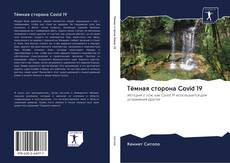 Bookcover of Тёмная сторона Covid 19