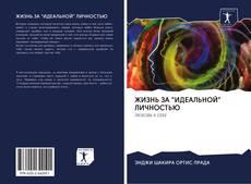 """Bookcover of ЖИЗНЬ ЗА """"ИДЕАЛЬНОЙ"""" ЛИЧНОСТЬЮ"""