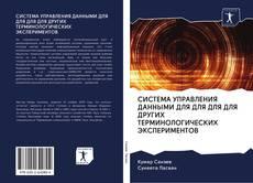 Bookcover of СИСТЕМА УПРАВЛЕНИЯ ДАННЫМИ ДЛЯ ДЛЯ ДЛЯ ДЛЯ ДРУГИХ ТЕРМИНОЛОГИЧЕСКИХ ЭКСПЕРИМЕНТОВ