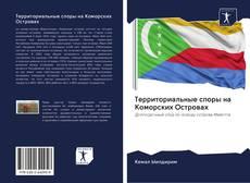 Portada del libro de Территориальные споры на Коморских Островах
