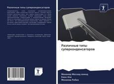 Bookcover of Различные типы суперконденсаторов
