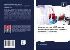 Bookcover of Анализ потока MHD между параллельными пластинами с угловой скоростью