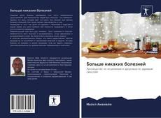 Bookcover of Больше никаких болезней