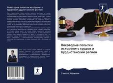 Bookcover of Некоторые попытки искоренить курдов и Курдистанский регион
