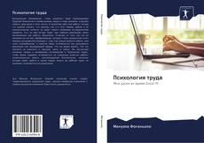 Bookcover of Психология труда