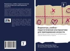 Capa do livro de Видеоигра, учебно-педагогическая альтернатива для преподавания искусств