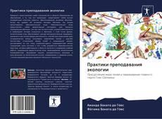 Bookcover of Практики преподавания экологии