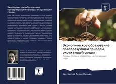 Portada del libro de Экологическое образование преобразующей природы окружающей среды