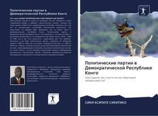 Bookcover of Политические партии в Демократической Республике Конго