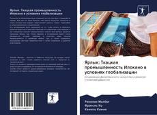 Portada del libro de Ярлык: Ткацкая промышленность Илокано в условиях глобализации