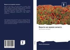 Bookcover of Верите во время ничего