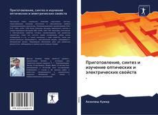 Приготовление, синтез и изучение оптических и электрических свойств .的封面