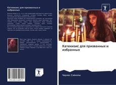 Bookcover of Катехизис для призванных и избранных