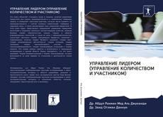 Bookcover of УПРАВЛЕНИЕ ЛИДЕРОМ (УПРАВЛЕНИЕ КОЛИЧЕСТВОМ И УЧАСТНИКОМ)
