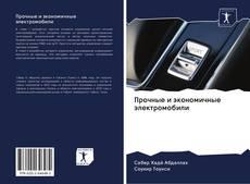 Bookcover of Прочные и экономичные электромобили