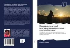 Bookcover of Поведение жителей приграничных населенных пунктов Нигерии