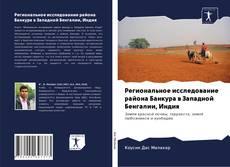 Региональное исследование района Банкура в Западной Бенгалии, Индия的封面