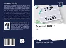 Bookcover of Пандемия КОВИД-19