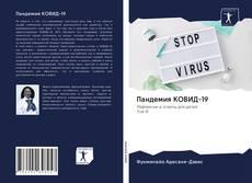Couverture de Пандемия КОВИД-19