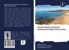 Couverture de Анализ Spatio-temporal уязвимости береговой линии
