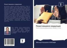 Bookcover of Резистившаяся коррупция