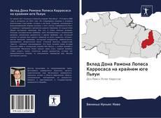 Couverture de Вклад Дона Рамона Лопеса Карросаса на крайнем юге Пьяуи