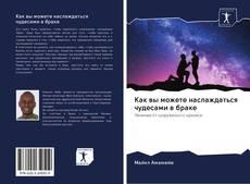 Bookcover of Как вы можете наслаждаться чудесами в браке