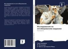 Bookcover of Исследование по ингибированию коррозии