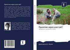 Bookcover of Принятие через участие?