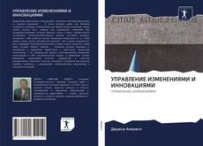 Bookcover of УПРАВЛЕНИЕ ИЗМЕНЕНИЯМИ И ИННОВАЦИЯМИ