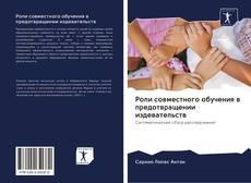 Обложка Роли совместного обучения в предотвращении издевательств