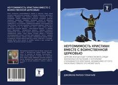 Bookcover of НЕУТОМИМОСТЬ ХРИСТИАН ВМЕСТЕ С ВОИНСТВЕННОЙ ЦЕРКОВЬЮ