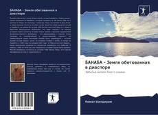 Bookcover of БАНАБА - Земля обетованная в диаспоре