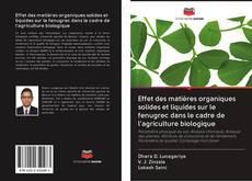 Portada del libro de Effet des matières organiques solides et liquides sur le fenugrec dans le cadre de l'agriculture biologique