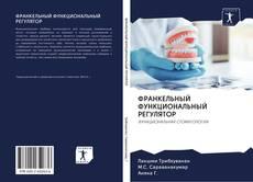 Bookcover of ФРАНКЕЛЬНЫЙ ФУНКЦИОНАЛЬНЫЙ РЕГУЛЯТОР
