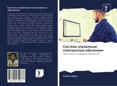 Copertina di Система управления электронным обучением