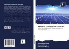 Bookcover of Раздача солнечной энергии