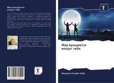 Bookcover of Мир вращается вокруг тебя