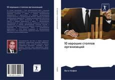 Bookcover of 10 хороших столпов организаций