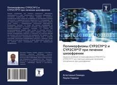 Copertina di Полиморфизмы CYP2C19*2 и CYP2C19*17 при лечении шизофрении