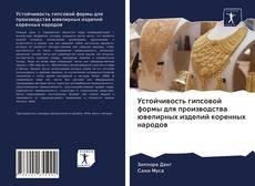 Bookcover of Устойчивость гипсовой формы для производства ювелирных изделий коренных народов