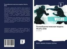 Buchcover von Психобиологическая модель Wushu Elite