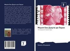 Мария Ева Дуарте де Перон的封面