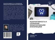Bookcover of РЕЗОРТРЕТИВНОСТЬ И УПРАВЛЕНИЕ МЕЖДУНАРОДНЫМИ ИНФОРМАЦИЕЙ