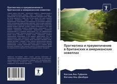Portada del libro de Прагматика и преувеличение в британских и американских новеллах